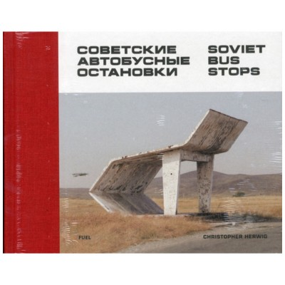 Soviet Bus Stops by Christopher Herwig